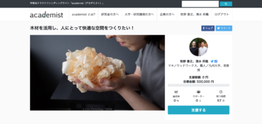 【SUCCESS!! Thank you everyone.】 It is in the challenge to crowdfunding in the current academist. We would like to use wood to create a comfortable space for human.・学術系クラウドファンディング アカデミストで挑戦・木材を活用し、人にとって快適な空間をつくりたい・産学連携プロジェクト